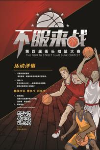 卡通篮球大赛宣传海报
