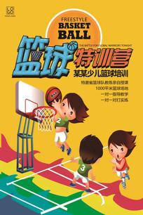 卡通少儿篮球招生海报