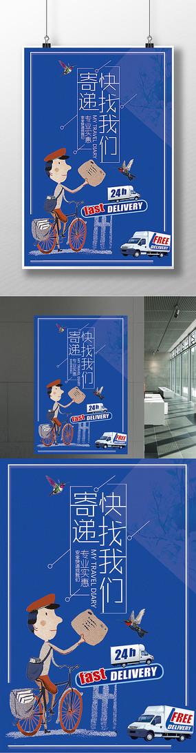 快递公司宣传海报设计