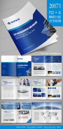 蓝色简洁大方公司画册企业文化