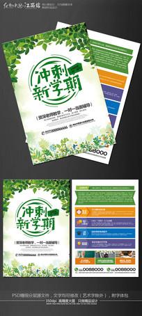 绿色冲刺新学期暑期招生宣传单