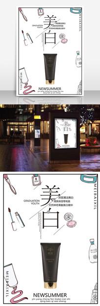 美白洗面奶化妆品促销海报
