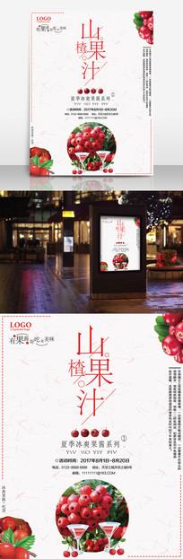 美味山楂果汁宣传海报设计