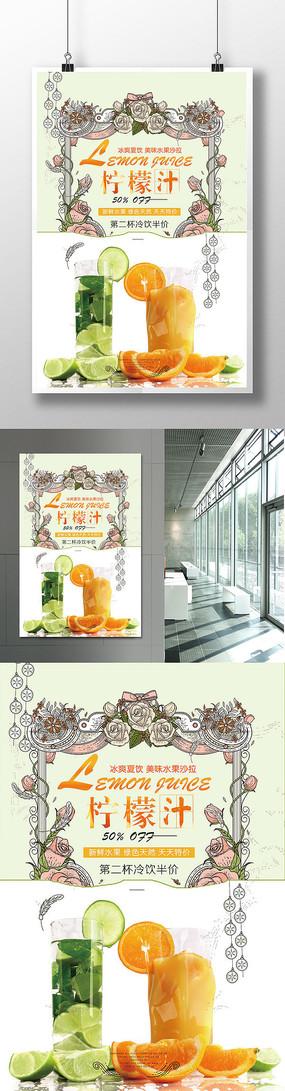 柠檬水海报果汁海报