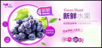 葡萄上新水果海报