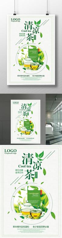 清凉茶宣传促销海报设计