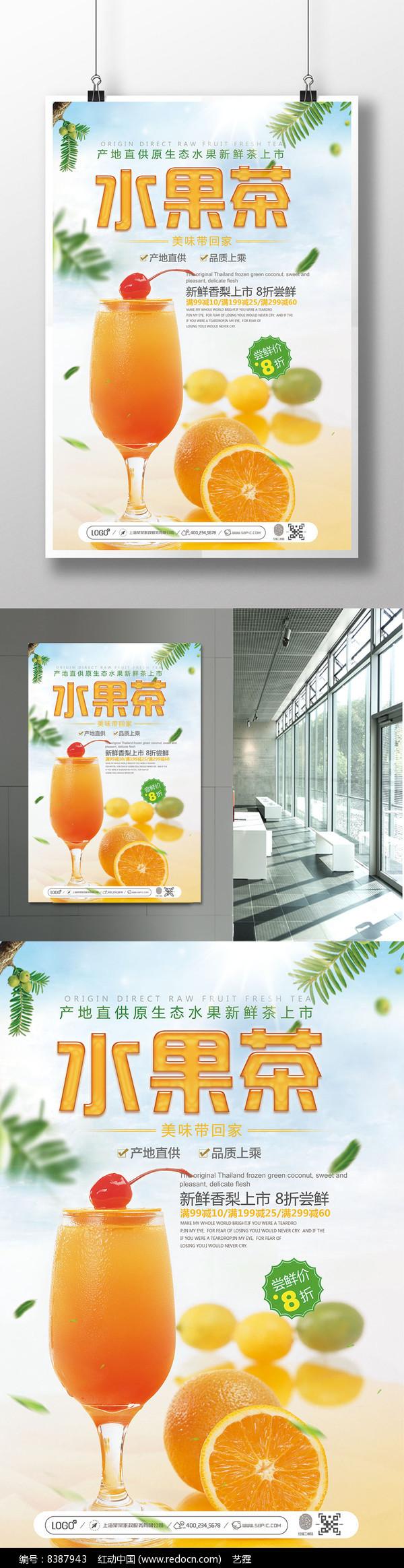 清新水果茶促销海报设计图片
