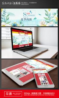 清新夏季促销广告banner