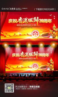 庆祝香港回归20周年晚会背景
