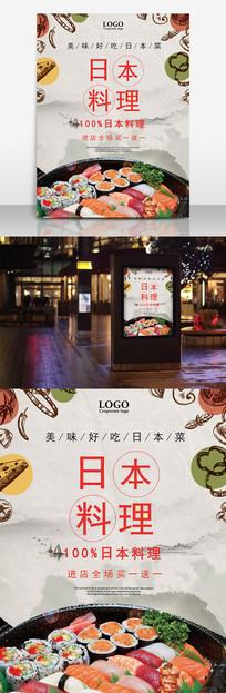 日本料理美食宣传海报设计