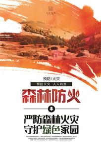 森林防火守护家园消防海报