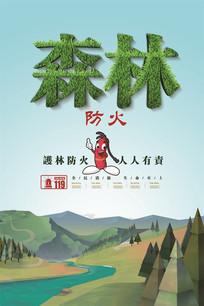 森林防火消防宣传海报 PSD