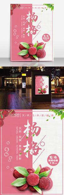 盛夏杨梅宣传促销海报