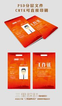 时尚红色科技企业工作证 PSD