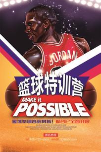 时尚篮球招生海报