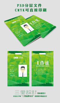 时尚绿色科技企业工作证