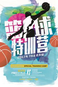 水彩帅气篮球招生海报