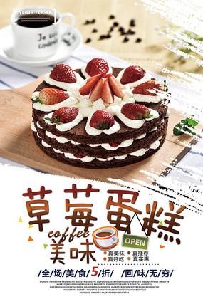 甜点屋蛋糕店草莓蛋糕宣传海报