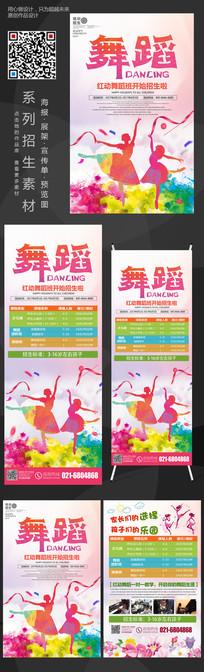 舞蹈培训招生X展架宣传单海报
