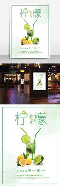 夏季柠檬水宣传促销海报