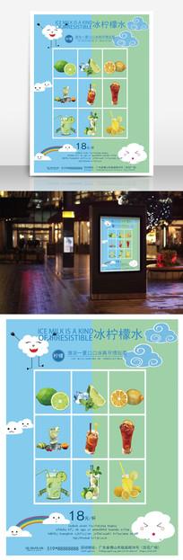 夏季柠檬水宣传促销海报设计