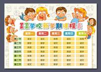 小学生课程表