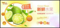 新鲜柠檬水果海报