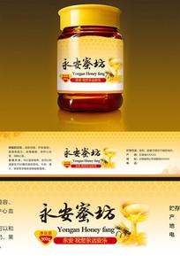 永安蜜坊蜂蜜标签