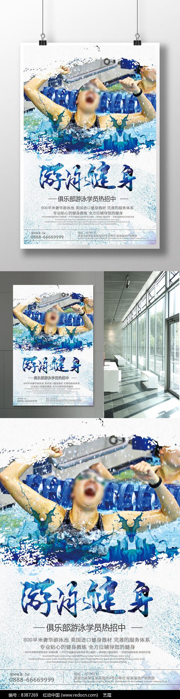 游泳健身俱乐部海报设计图片
