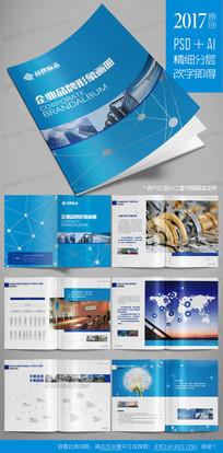 整本蓝色公司画册企业宣传册