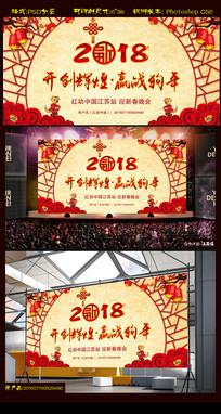 中国风2018舞台背景狗年
