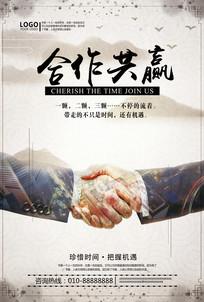中国风合作共赢企业宣传海报