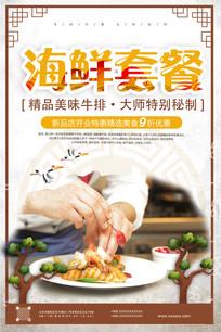 中国风美食宣传海报海鲜套餐
