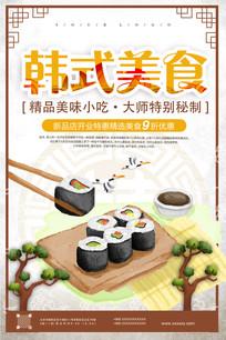 中国风美食宣传海报韩式料理