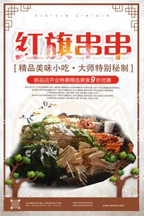 中国风美食宣传海报红旗串串
