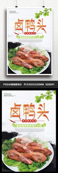 中国风美食宣传海报卤鸭头