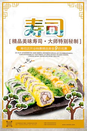 中国风美食宣传海报寿司