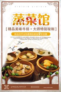 中国风美食宣传海报蒸菜馆