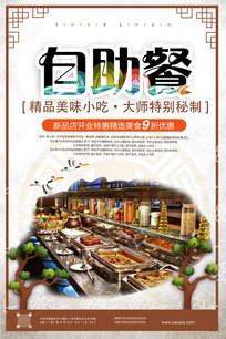 中国风美食宣传海报自助餐