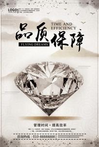 中国风企业文化品质保障海报