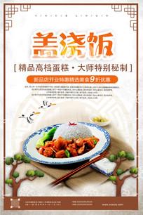 中国风时尚盖浇饭美食宣传海报