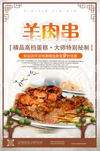 中国风时尚羊肉串美食宣传海报
