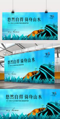 中国风中式地产户外宣传展板