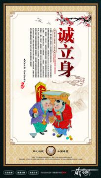 中国梦之诚立身展板设计