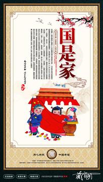 中国梦之国是家展板设计