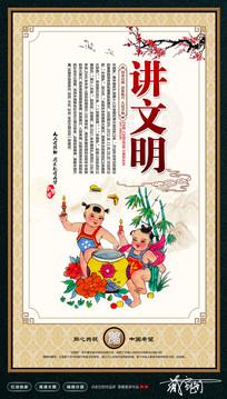 中国梦之讲文明展板设计