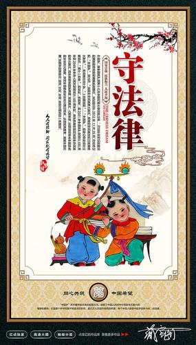 中国梦之守法律展板设计