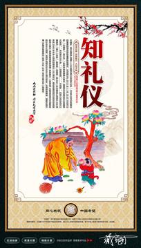 中国梦之知礼仪展板设计