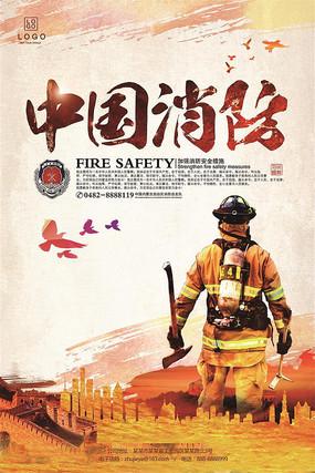 中国消防宣传海报