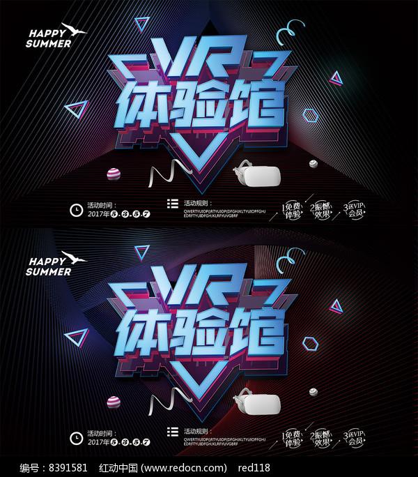 VR体验馆海报模版图片